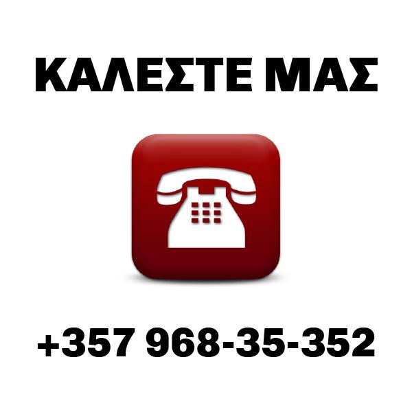 Καλέστε μας